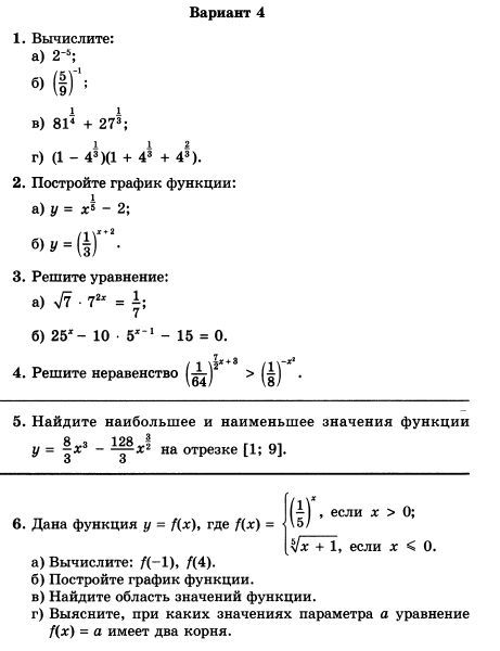 КР Показательная функция Алгебра класс Контрольные  Показательная функция Алгебра 11 класс Контрольные работы по математике Каталог статей Школьная ФизМа