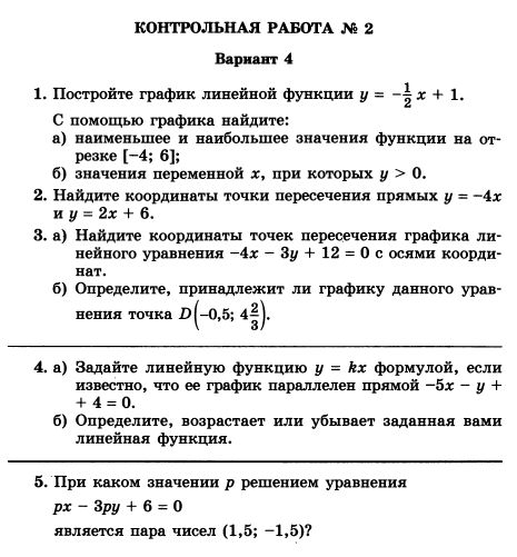 Контрольная работа № Алгебра класс Контрольные работы по  Контрольная работа № 2 Алгебра 7 класс Контрольные работы по математике Каталог статей Школьная ФизМа
