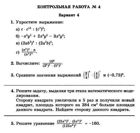 Контрольная работа № Алгебра класс Контрольные работы по  Александрова Л А Контрольные работы 7 класс