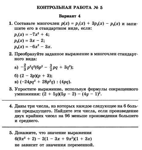Контрольная работа № Алгебра класс Контрольные работы по  Контрольная работа № 5 Алгебра 7 класс Контрольные работы по математике Каталог статей Школьная ФизМа