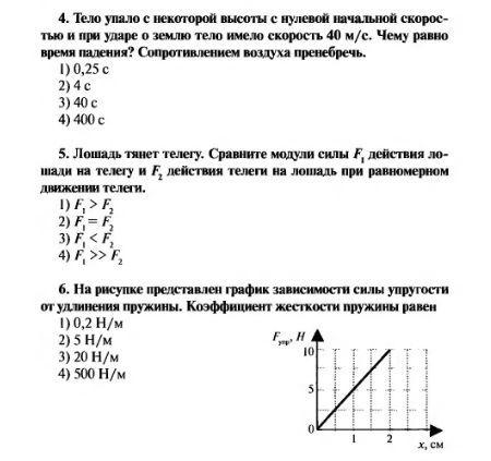 Контрольная работа № Кр класс Контрольные работы по физике  Годова И В Физика 9 класс Контрольные работы в НОВОМ формате